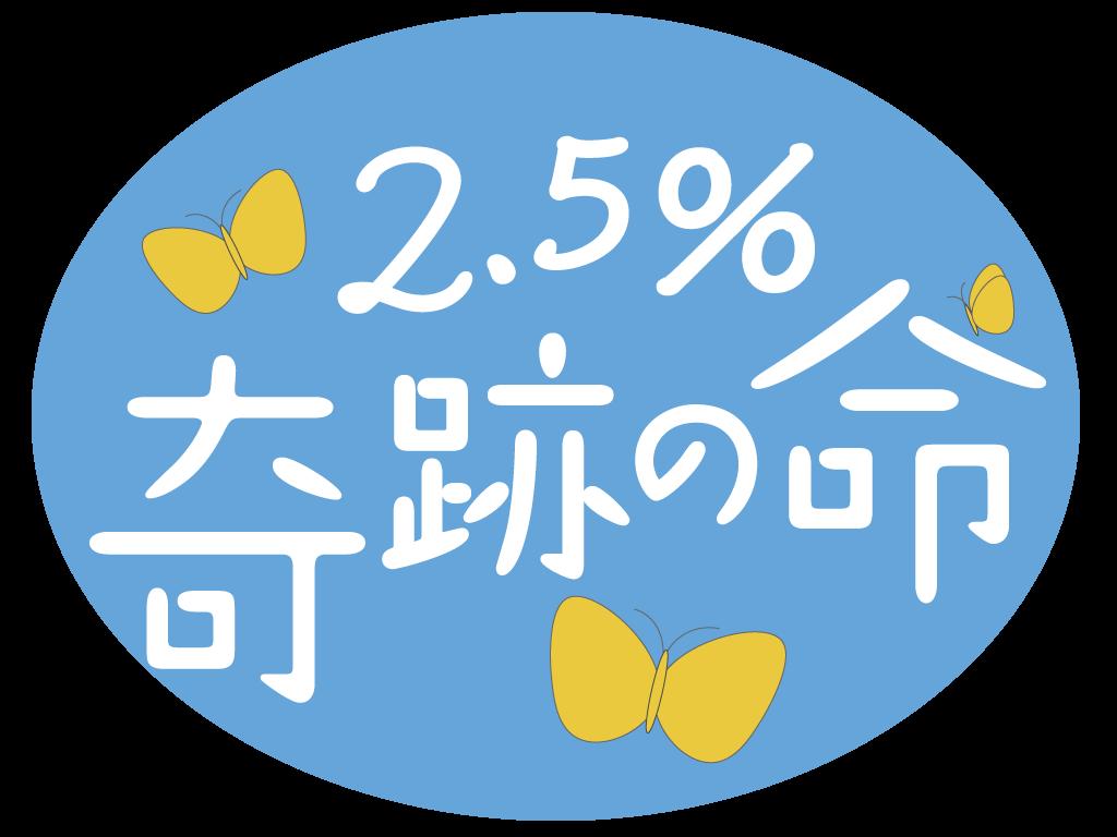 2.5% 奇跡の命 公式ページ